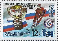 Надпечатка нового номинала на № 708 (Россия - Чемпион мира по хоккею с шайбой), 1м; 12.0 руб