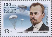 Изобретатель ранцевого парашюта Г. Котельников, 1м; 13.0 руб