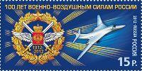 Военно-воздушные силы России, 1м; 15.0 руб
