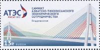 Саммит АТЭС, 1м; 13.0 руб