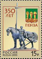 350 лет городу Пенза, 1м; 15.0 руб