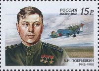 Маршал авиации А. Покрышкин, 1м; 15.0 руб