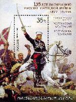 Совместный выпуск Россия-Болгария, 135 лет Русско-турецкой войны 1877–1878, блок; 35.0 руб