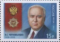 Кавалер ордена «За заслуги перед Отечеством» В.С. Черномырдин, 1м; 15.0 руб