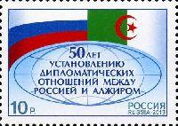 50-летие дипломатических отношений Россия-Алжир, 1м; 10.0 руб