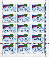 50-летие дипломатических отношений Россия-Алжир, М/Л из 15м; 10.0 руб x 15