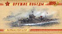Оружие Победы 1941-1945, Люкс-Буклет, 10.0, 12.0, 15.0, 20.0 руб