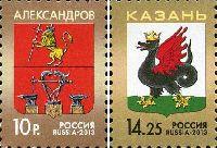 Стандарты, гербы Александрова и Казани, 2м; 10.0, 14.25 руб