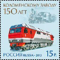 Коломенский завод транспортного машиностроения, 1м; 15.0 руб