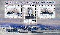 100 лет открытия архипелага Северная Земля, блок из 3м; 15.0 руб х 3