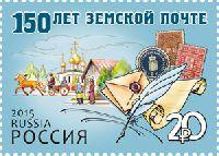 150 лет Земской почты, 1м; 20.0 руб