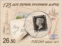 175 лет первой почтовой марки, 1м; 26.50 руб