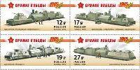Оружие Победы 1941-1945, 4м, 12.0, 17.0, 19.0, 27.0 руб