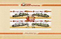 Оружие Победы 1941-1945, блок из 4м, 12.0, 17.0, 19.0, 27.0 руб