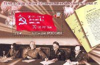 70 лет Победы в Великой Отечественной войне 1941–1945, блок; 70.0 руб