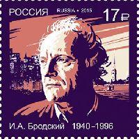 Поэт И. Бродский, 1м; 17.0 руб