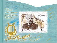 Композитор П.И. Чайковский, блок; 150.0 руб
