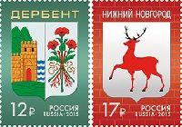 Стандарты, гербы Дербента и Нижнего Новгорода, 2м; 12.0, 17.0 руб