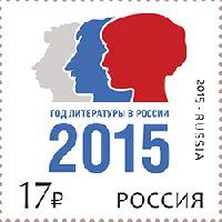 Год литературы в России, 1м; 17.0 руб