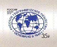 Стандарт, Русское географическое общество, самоклейка, 1м; 35.0 руб