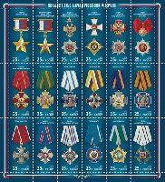 Государственные награды Российской Федерации, М/Л из 18м; 25.0 руб х 18