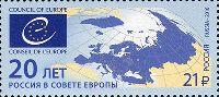 Россия - член Совета Европы, 1м; 21.0 руб