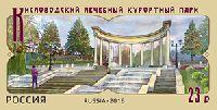Кисловодский лечебно-курортный парк, 1м; 23.0 руб