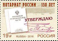150 лет нотариата России, 1м; 19.0 руб