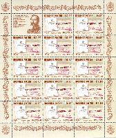 150 лет нотариата России, М/Л из 14м и купона; 19.0 руб х 14