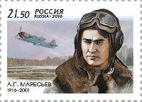Военный летчик А. Маресьев, 1м; 21.50 руб
