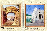Совместный выпуск Россия-Мальта, Живопись, 2м; 21.0 руб x 2