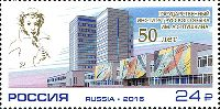 Государственный институт русского языка, 1м; 24.0 руб