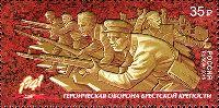 Совместный выпуск Россия-Беларусь, Оборона Брестской крепости, 1м; 35.0 руб