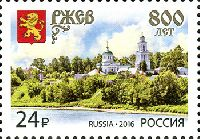 800 лет города Ржев, 1м; 24.0 руб