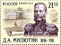 Военный министр России Д. Милютин, 1м; 21.50 руб