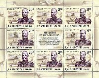 Военный министр России Д. Милютин, М/Л из 8м и купона; 21.50 руб х 8