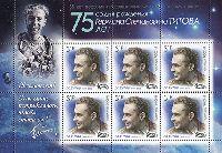 Надпечатка нового номинала на № 826 (Второй космонавт Г. Титов), М/Л из 6м; 31.0 руб x 6