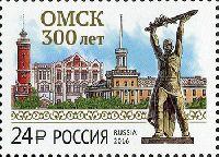 300 лет города Омск, 1м; 24.0 руб