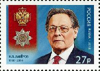 "Кавалер ордена ""За заслуги перед Отечеством"" Н.П. Лавёров, 1м; 27.0 руб"