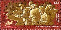 Сталинградская битва, 1м; 41.0 руб