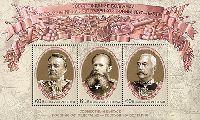 Совместный выпуск Россия-Болгария, 140 лет Русско-турецкой войны 1877–1878, блок из 3м; 60.0 руб х 3