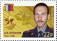 Герой России А. Буханов, 1м; 22.0 руб