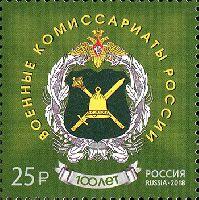 Военные комиссариаты России, 1м; 25.0 руб
