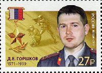 Герой России Д. Горшков, 1м; 27.0 руб