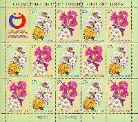 Совместный выпуск Россия-Япония, Цветы, М/Л из 7 серий и купона