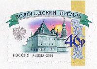 Стандарт, Вологодский кремль, самоклейка, 1м; 46.0 руб