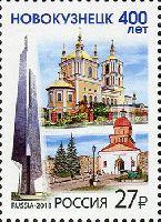 400 лет городу Новокузнецк, 1м; 27.0 руб