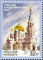Assumption Cathedral in Omsk city, 1v; 32.0 R