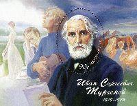 Писатель И.С. Тургенев, блок; 90.0 руб