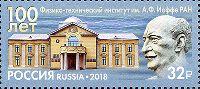 Физико-технический институт им. Иоффе, 1м; 32.0 руб